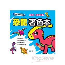 恐龍著色本