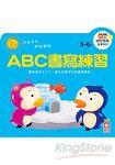 幼兒智能啟蒙系列:ABC書寫練習