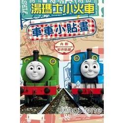 湯瑪士小火車-車車小貼畫