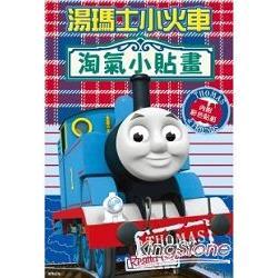 湯瑪士小火車-淘氣小貼畫