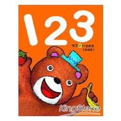 學習認知遊戲書:123(革新版)
