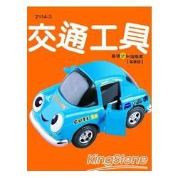 基礎認知遊戲書:交通工具(革新版)