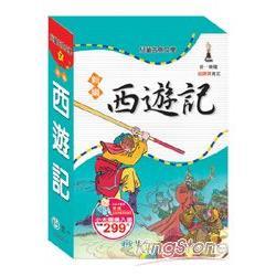新編西遊記(全套3冊)