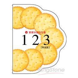 寶寶快樂造型書-123(新)