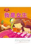 我是女生:幼兒性教育啟蒙繪本