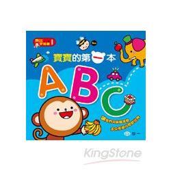 寶寶的第一本ABC