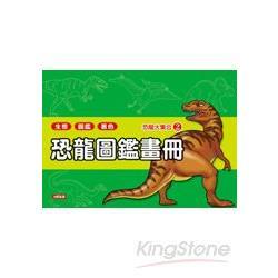 恐龍圖鑑畫冊(2)(綠色)