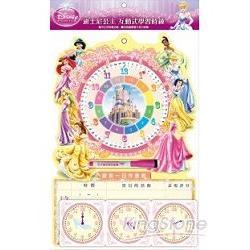 迪士尼公主互動式學習時鐘