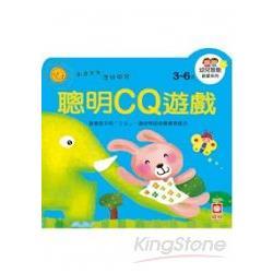 幼兒智能啟蒙系列:聰明CQ遊戲
