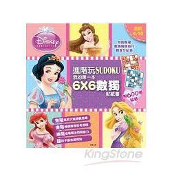 進階玩6X6數獨 迪士尼公主