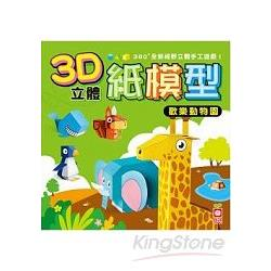 3D立體紙模型:歡樂動物園