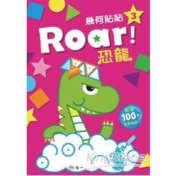 Roar!恐龍