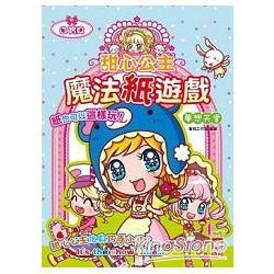 甜心公主魔法紙遊戲:夢想天堂