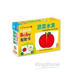 左腦右腦Baby配對卡:蔬菜水果
