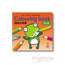 隨意塗鴉書:青蛙篇