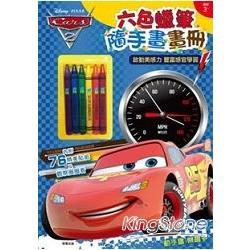 隨手畫畫冊Cars2