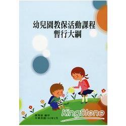 幼兒園教保活動課程暫行大綱