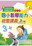 國小數學能力統整講義(3年級)修訂版
