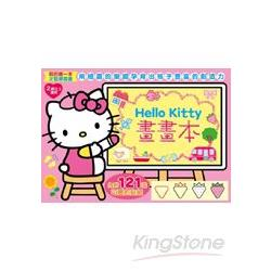 Hello Kitty畫畫本