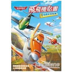 飛機總動員飛飛機貼畫