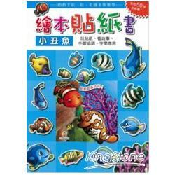 繪本貼紙書小丑魚