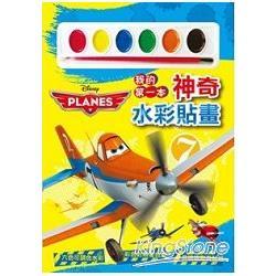 神奇水彩貼畫 飛機總動員