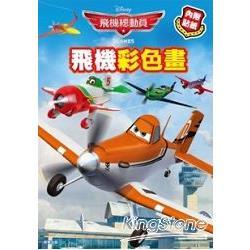 飛機總動員 飛機彩色畫