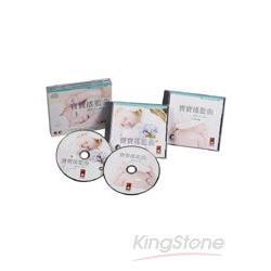 寶寶搖籃曲:開發寶寶優質潛能(雙CD)