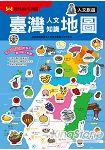 臺灣人文知識地圖