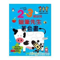 蠟筆先生系列_2.3歲幼兒著色畫
