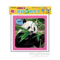 嗯~好好吃的竹子(35片貓熊拼圖)
