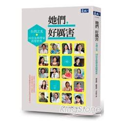 她們,好厲害 : 台灣之光.18位女科學家改變世界 /