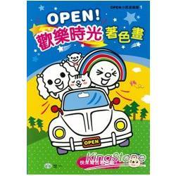 OPEN!歡樂時光著色畫