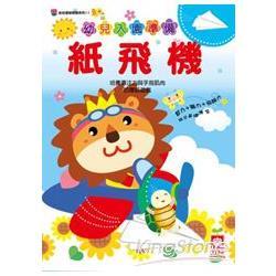幼兒入園準備-紙飛機