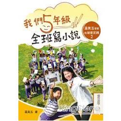 我們五年級,全班寫小說:溫美玉老師的祕密武器2