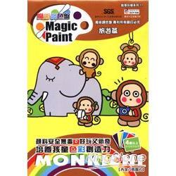 魔術調色盤-淘氣猴旅遊篇