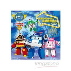 救援小英雄-波力  盒裝寶寶拼圖-變形篇