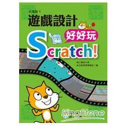 Scratch!遊戲設計好好玩