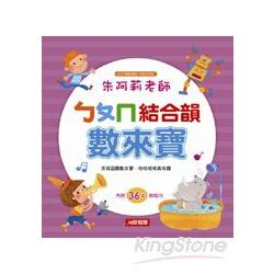 ㄅㄆㄇ結合韻數來寶(附CD)(新版)