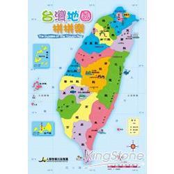 台灣地圖拼拼樂(修訂版)