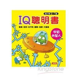宇宙外星人:IQ聰明書