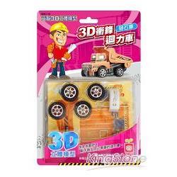 3D衝鋒迴力車《壓路機》