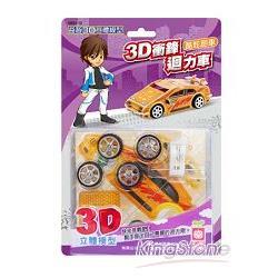 3D衝鋒迴力車《酷炫跑車》