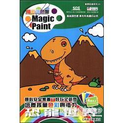 魔術調色盤:恐龍世界