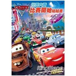 Cars 2 世界大賽 比賽開始貼貼畫