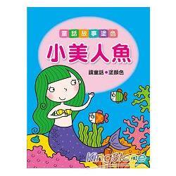 小美人魚:經典童話塗色