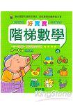 好寶寶階梯數學(4)4~6歲寶寶適用
