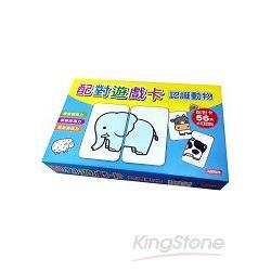 配對遊戲卡:認識動物