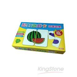 配對遊戲卡:認識蔬果