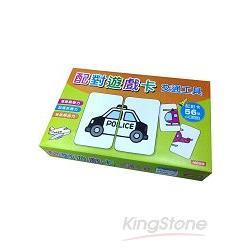 配對遊戲卡:交通工具